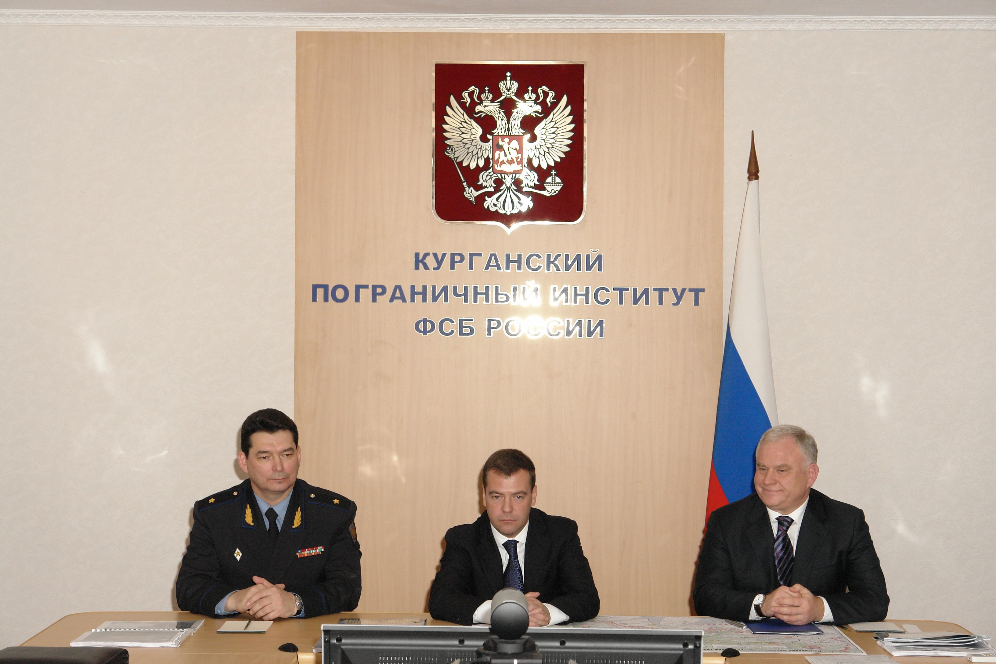Визит президента россии дмитрия медведева в курганскую область начался с посещения курганского пограничного института